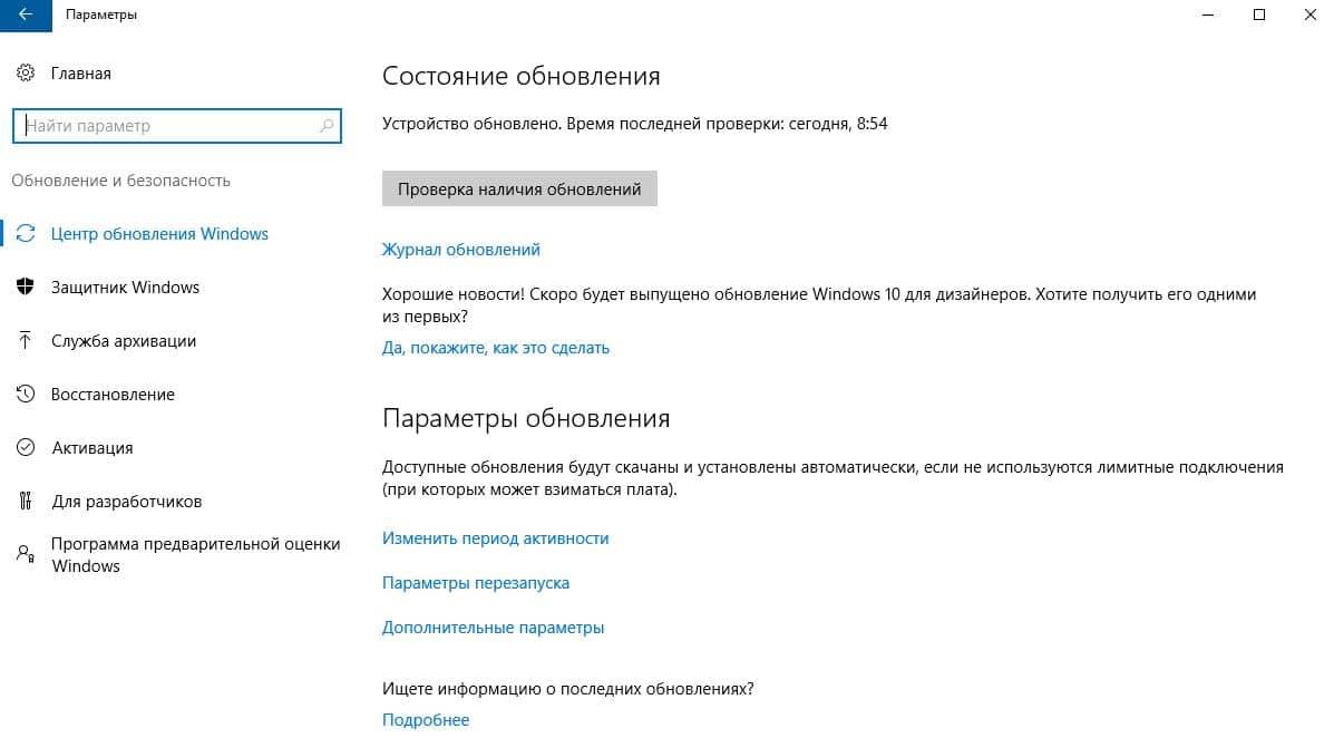 Автоматическое обновление Windows 10 через центр обновлений Windows