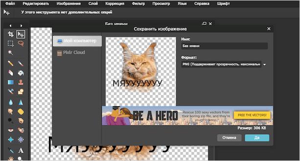 Сохранение картинки для стикера Telegram