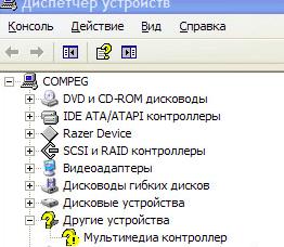 мультимедиа контроллер