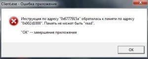 Инструкция обратилась по адресу, память не может быть read